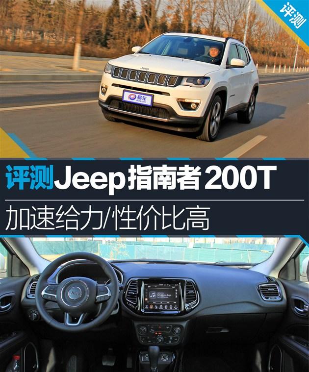 测Jeep指南者200T自动 加速给力/性价比高
