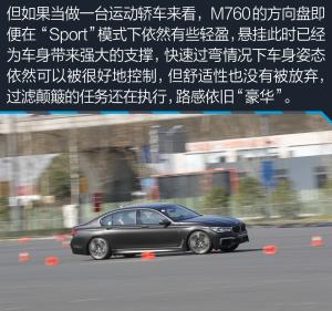 7系试驾宝马M760