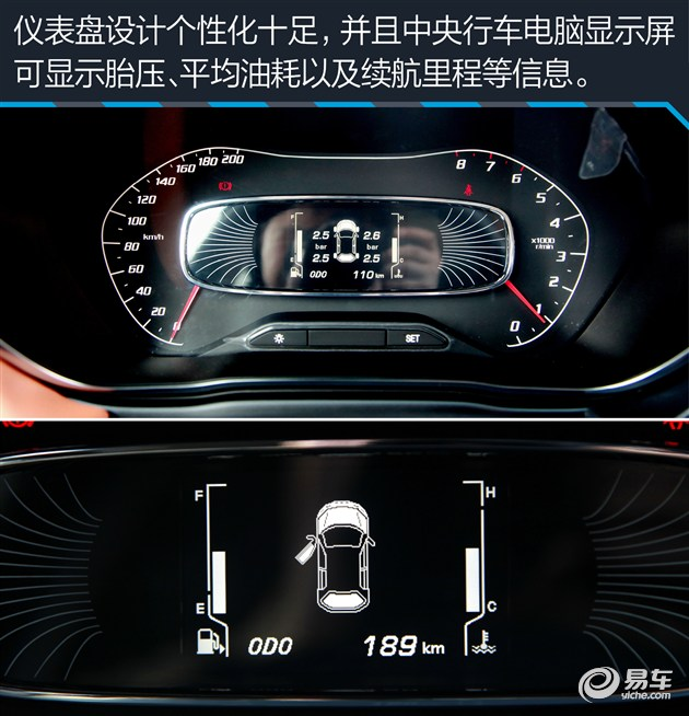 动力方面,宝骏510只搭载了1.5L自然吸气发动机,账面数据与同级别发动机相比并不突出;在变速箱匹配方面则配备了6速手动变速器,而在后续方面还将推出自动挡车型。  发动机盖上配备了大尺寸的隔音棉,这能够在发动机中低转速的噪音起到了一定的隔绝作用;而上车之后启动车辆的第一印象是这车在怠速情况下非常安静,行驶起来的风噪、胎噪以及底盘处的噪音都很理想,前风挡上的隔音玻璃以及全车共计34处的填充发泡材料吸音棉起到了绝对性的作用,也说明宝骏510在NVH方面做足了功夫。   得益于车身重量只有1.