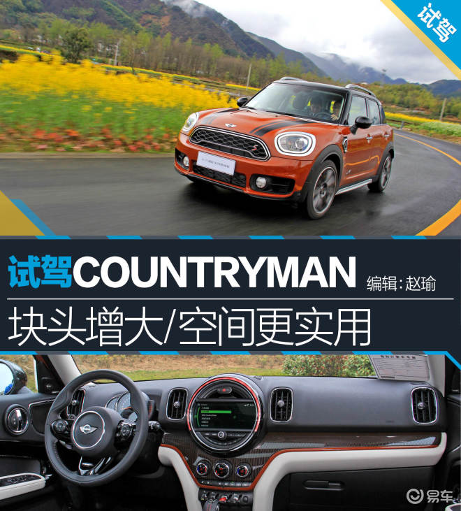 全新COUNTRYMAN 2.0T COOPER S ALL4 旅行家