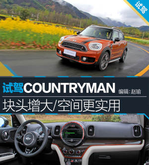 MINI COUNTRYMAN全新COUNTRYMAN 2.0T COOPER S ALL4 旅行家图片