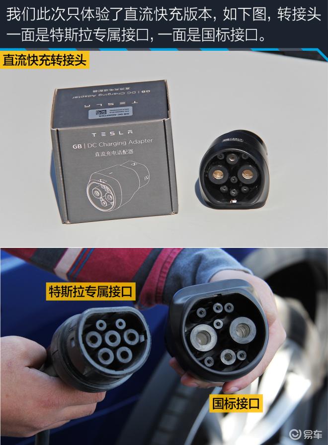 特斯拉国标充电桩接口体验