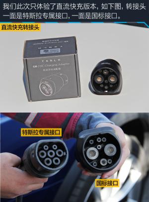 MODEL S特斯拉国标充电桩接口体验图片