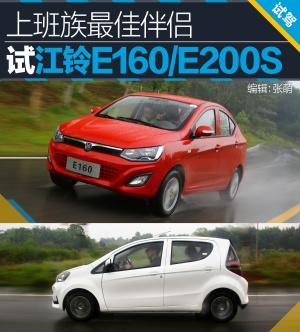 江铃E200e200s图解图片