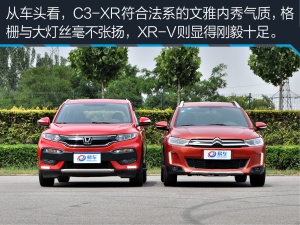 XR-VC3-XR对比XR-V