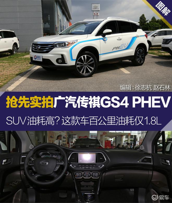 传祺GS4GS4 PHEV