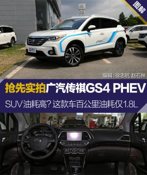 传祺GS4GS4 PHEV图片