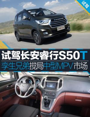 睿行S50图片
