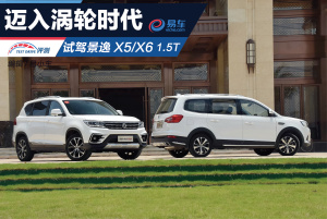 景逸X6试驾景逸X5/X6图片