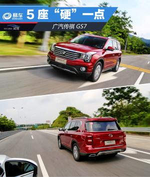 传祺GS7GS7 图解-红色图片