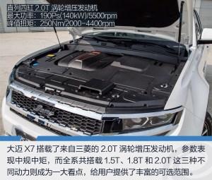大迈X7试驾众泰大迈X7 2.0T/8AT图片