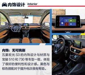 【五菱宏光S3 图解图片-汽车图片大全】-易车网
