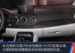 VV7混动版 VV7 更吸引人