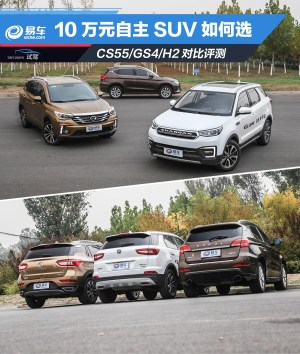 CS5510万元自主品牌SUV怎么选