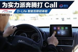 奔腾X40体验D-Life智能互联系统图片