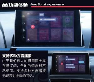 奔腾X80体验D-Life智能互联系统图片