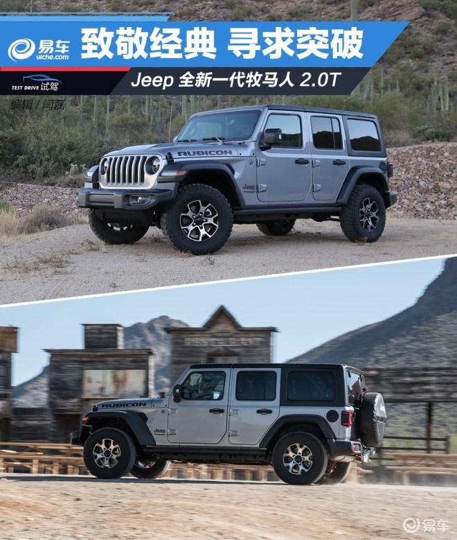 抢先试驾Jeep全新牧马人