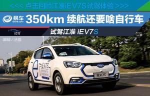 iEV7S测试江淮iEV7S智尊型