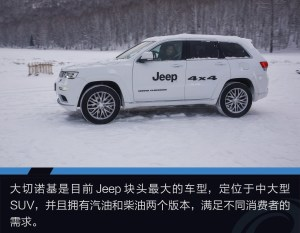 指南者Jeep全系车型冰雪试驾