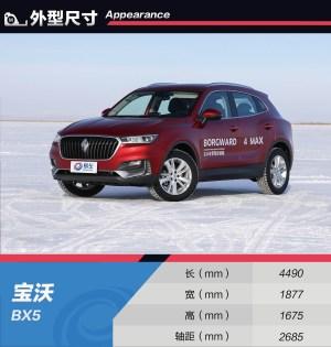 宝沃BX5冰雪试驾宝沃全系车型图片