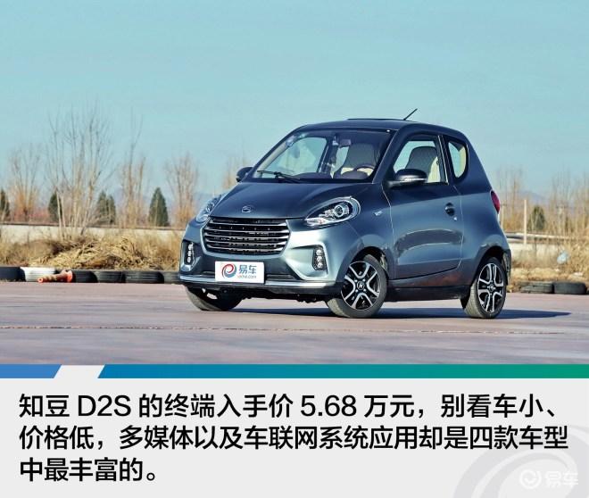 知豆D2新能源车多媒体系统体验