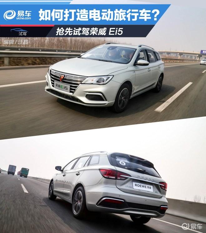 荣威Ei5抢先试驾荣威Ei5 如何打造电动旅行车?