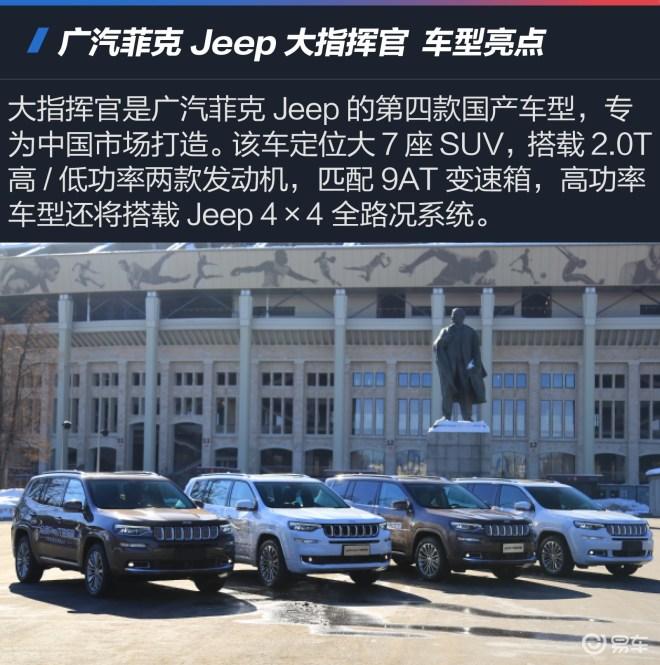 实拍图解广汽菲克Jeep大指挥官 后来者实力如何?
