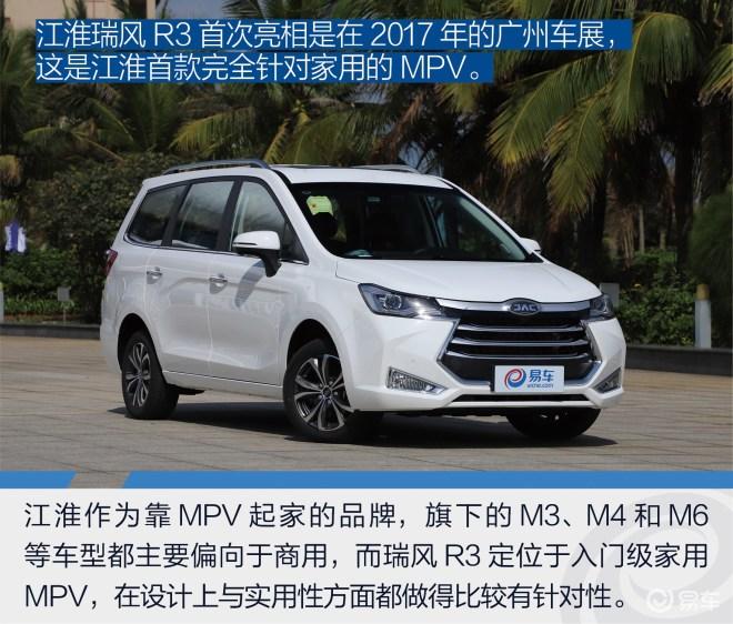 抢先试驾江淮瑞风R3 旗下首款家用MPV 实用与质感兼具