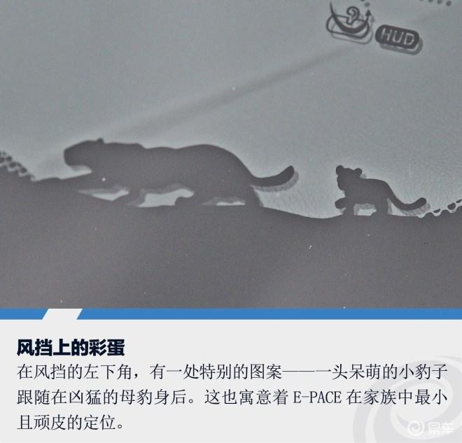 奔跑的萝莉豹——试驾捷豹全新E-PACE