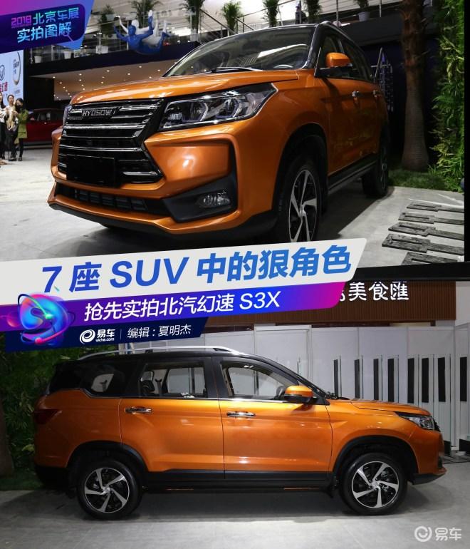 幻速S3抢先实拍北汽幻速S3X 7座SUV中的狠角色