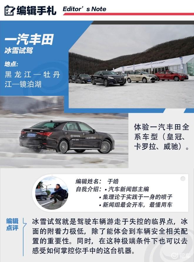 皇冠一汽丰田冰雪试驾 安全与快感并存