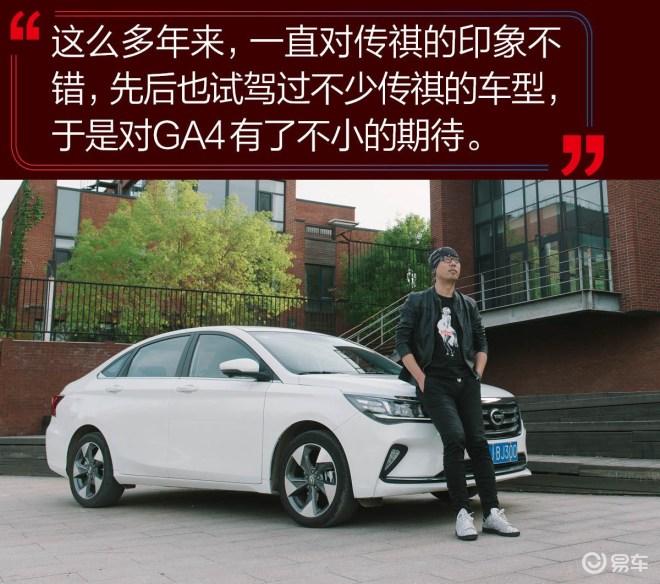 越级的体验 易车主笔点评广汽传祺GA4