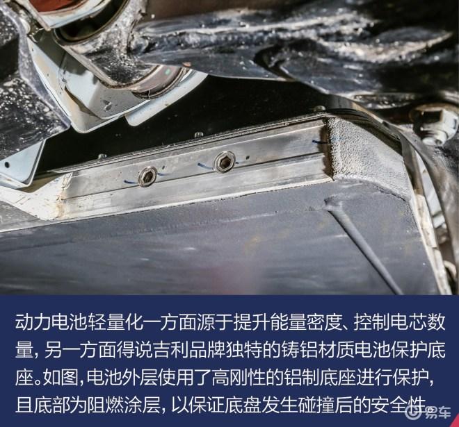 """测试吉利帝豪EV450 """"三电""""全面升级/续航真能到400km"""
