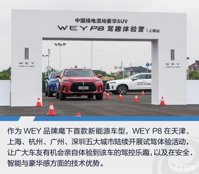 场地试驾WEY P8 自主诠释WEY来