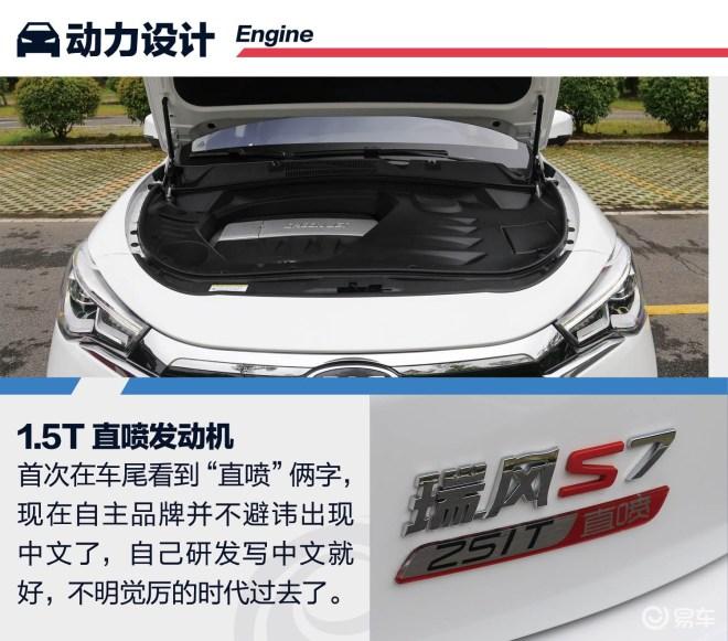 抢先试驾瑞风S7超级版 安全!多多益善