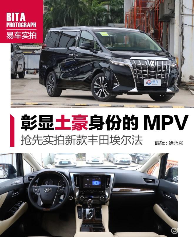 彰显土豪身份的MPV 抢先实拍新款丰田埃尔法