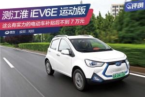 江淮iEV6E图解