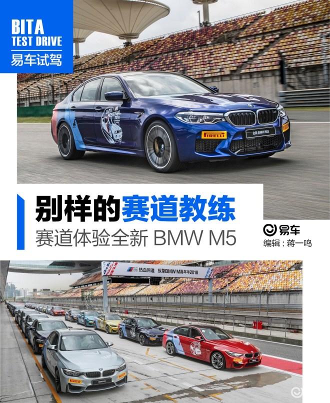 别样的赛道教练 赛道体验全新BMW M5