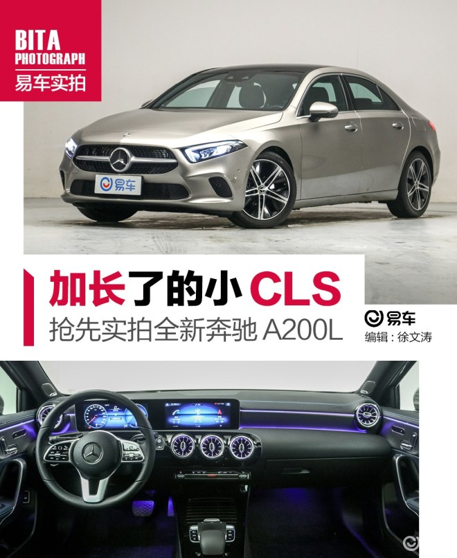 奔驰A级(进口)抢先实拍全新奔驰A200L 加长了的小CLS