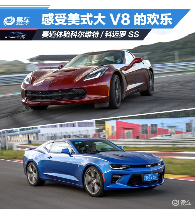 科尔维特赛道体验科尔维特/科迈罗SS 感受美式大V8的快乐