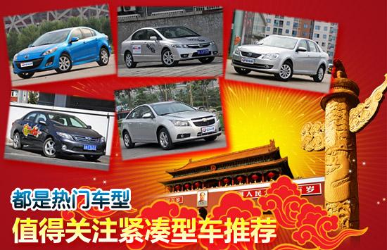 热门之选 国庆假期值得关注紧凑型车推荐