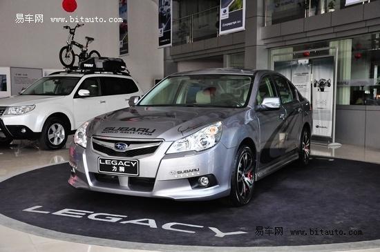 远翔斯巴鲁推出特装版力狮 售价28.48万