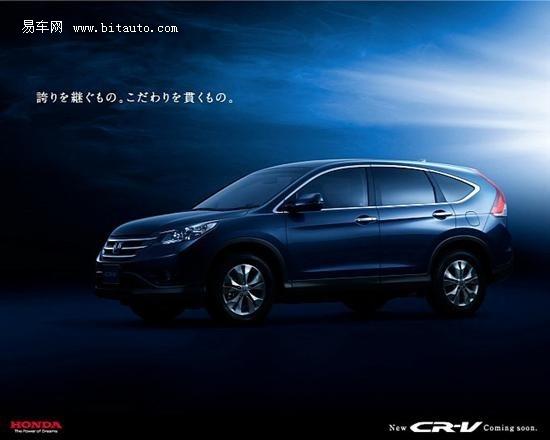 本田新一代CR-V将亮相洛杉矶国际车展
