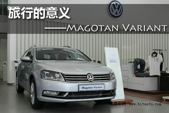 旅行的意义 实拍进口大众Magotan Variant