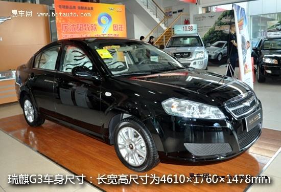 瑞麒G3呼和浩特新车到店 暂不接受预定