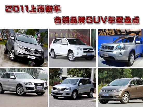 2011上市新车 合资品牌SUV车型盘点