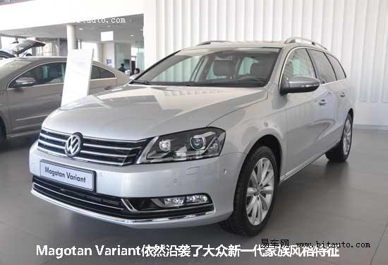 大众B7 Variant长沙已到店 售价34.8万起