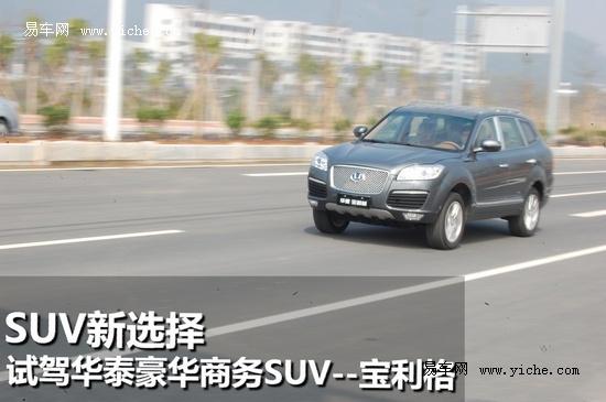 SUV新选择 试驾华泰豪华商务SUV宝利格