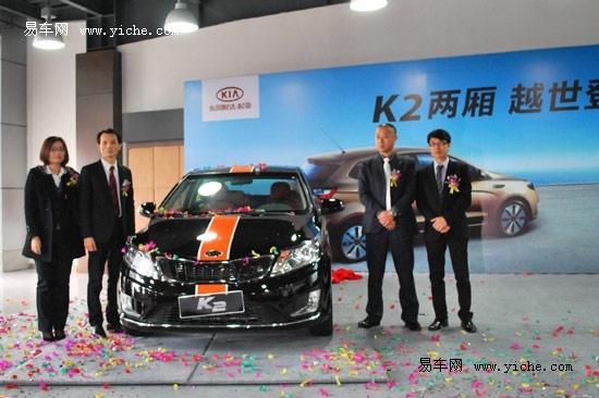 东风悦达起亚K2两厢广州上市 售7.29万起