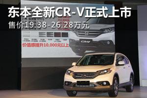 东风本田全新CR-V正式上市